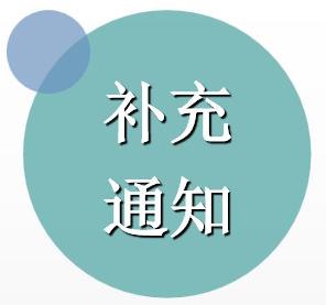 定南县2018年基层农技推广体系改革与建设补助项目科技示范基地及示范户补贴物资采购项目